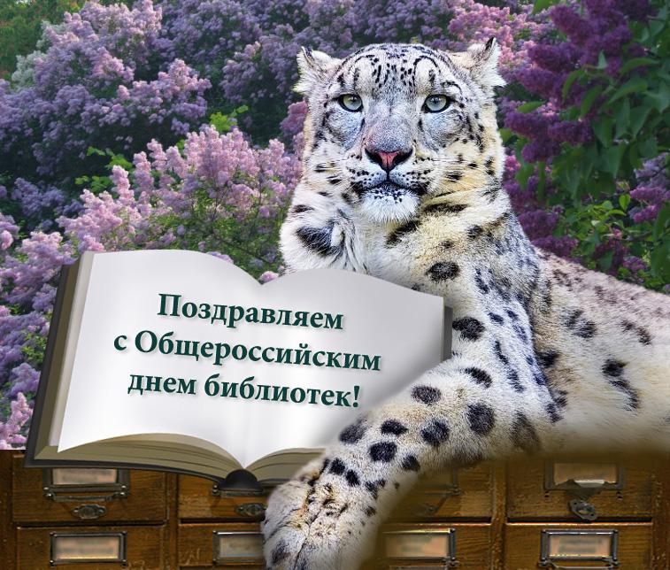 http://library.pgups.ru/images/RusLibDay.jpg