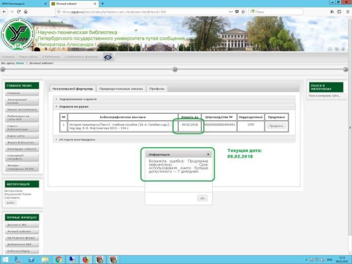 http://library.pgups.ru/images/error_prolong.jpg