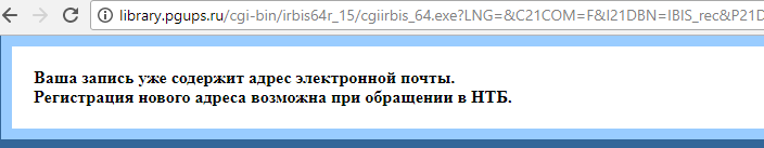 http://library.pgups.ru/images/img-3email.png