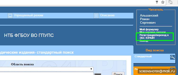 http://library.pgups.ru/images/urair-webirbis.png