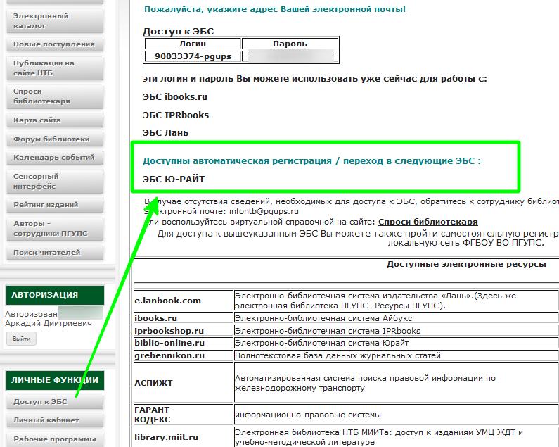 http://library.pgups.ru/images/urait-autologin.png