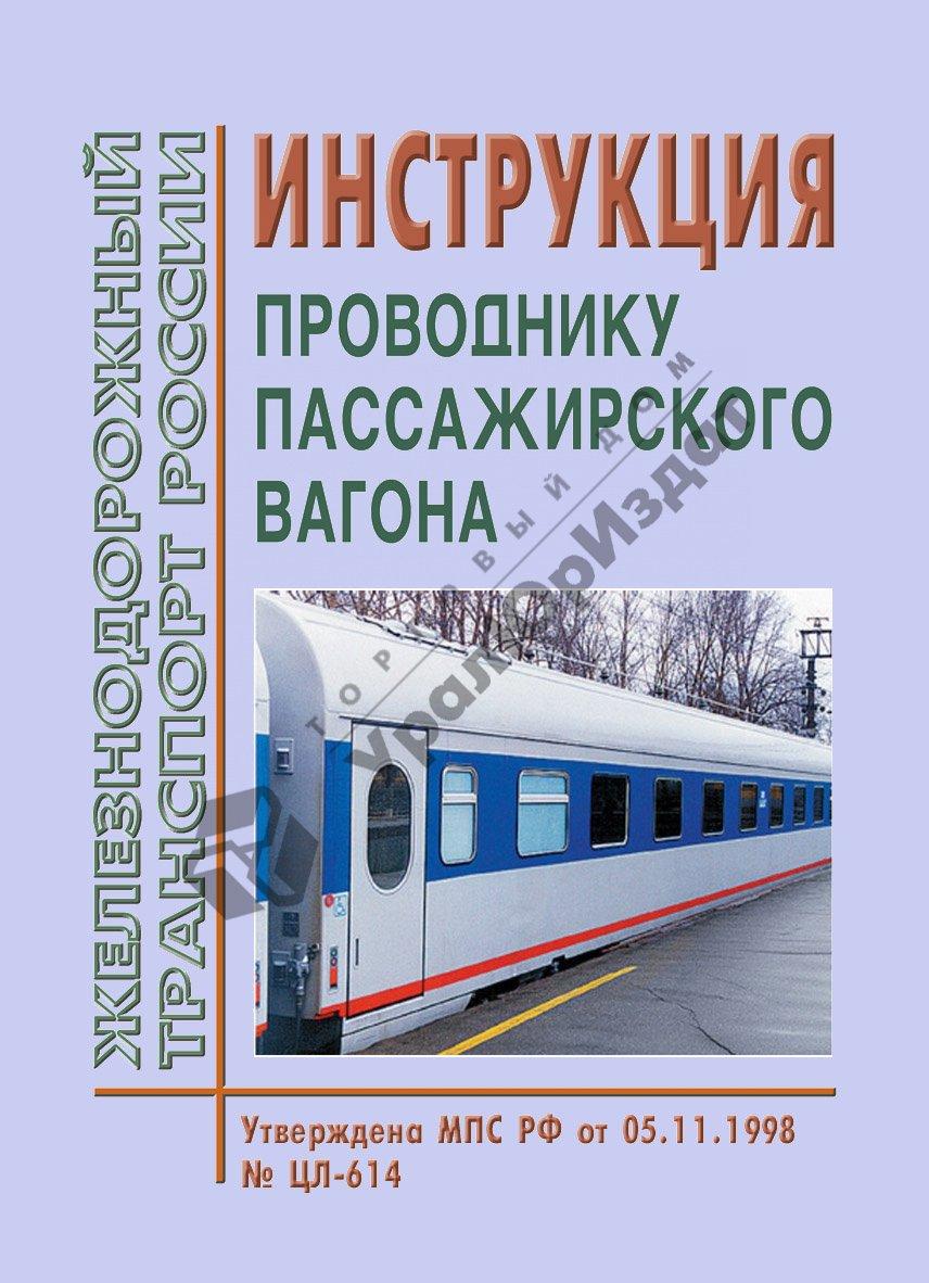 экзаменационные билеты для проводников пассажирских вагонов 2014 магазинов