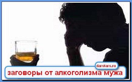 Заговор от пьянства мужа по фотографии в домашних условиях 180