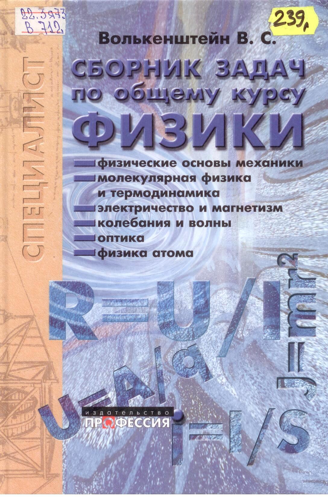 решебник сборника волькенштейна по физике