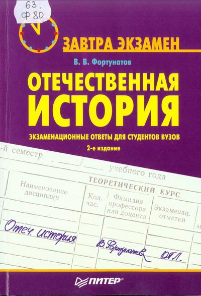 Студенту на экзамен