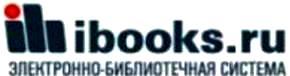 Айбукс электронно библиотечная система